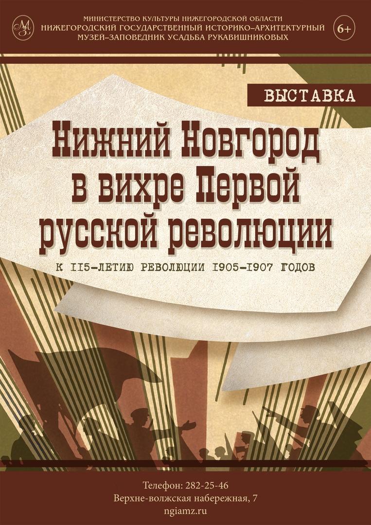 выставка Нижний Новгород в вихре Первой русской революции