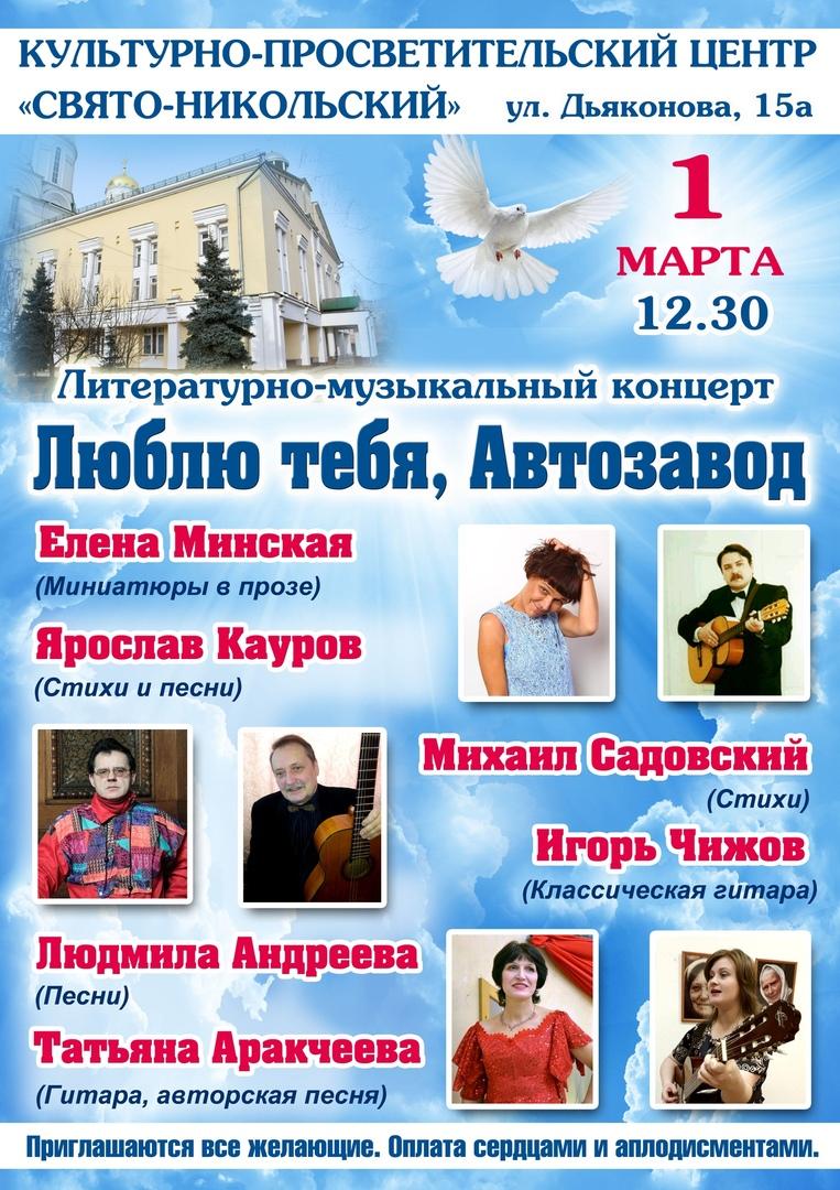 концерт «Люблю тебя, Автозавод!»