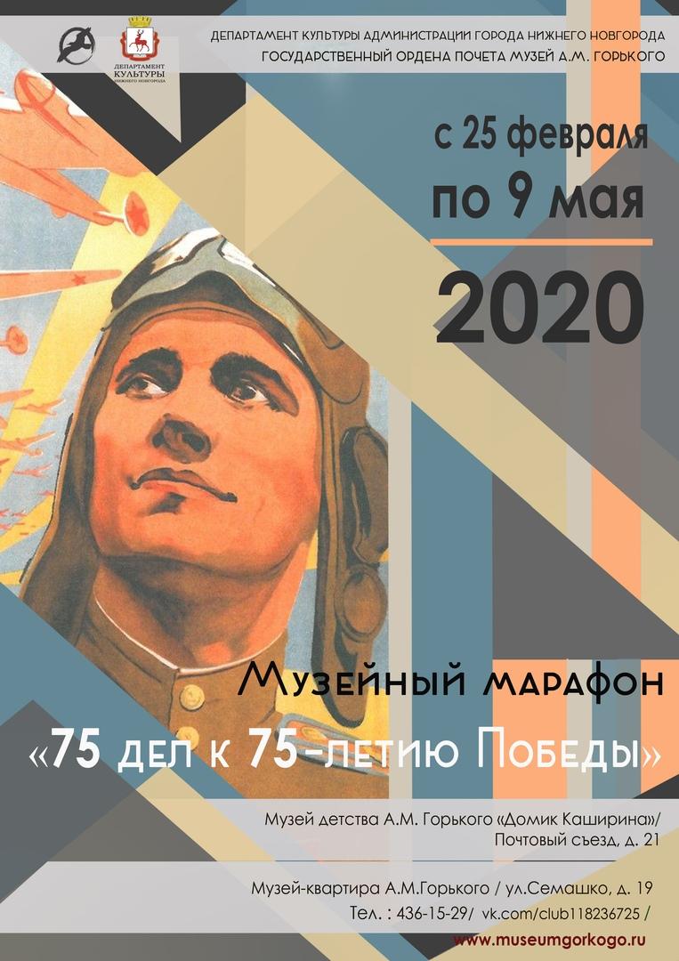 Музейный марафон «75 дел к 75-летию Победы»