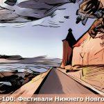 Топ-100: Фестивали Нижнего Новгорода