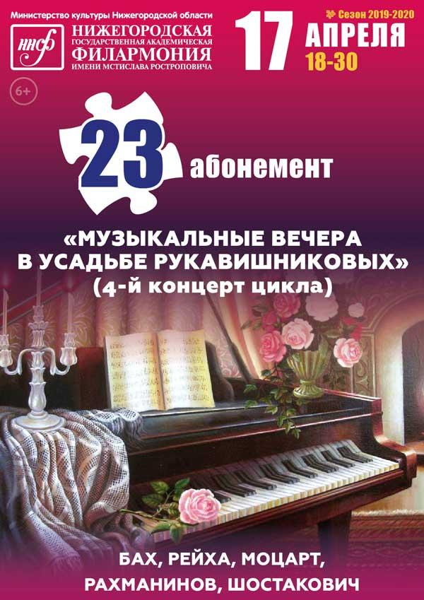 МУЗЫКАЛЬНЫЕ ВЕЧЕРА В УСАДЬБЕ РУКАВИШНИКОВЫХ (АБОНЕМЕНТ 23)