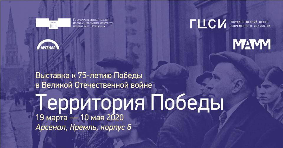 Выставка «Территория Победы»