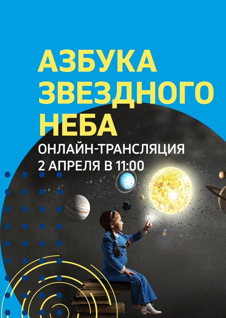 онлайн-проект «Детский АСТРОчас»