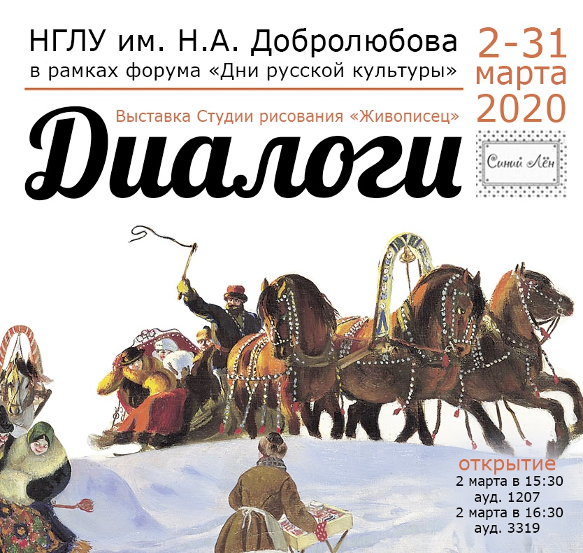 Художественная выставка Студии рисования «Живописец»