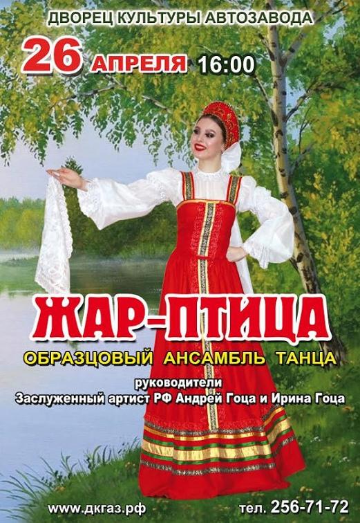 концерт Образцового коллектива ансамбля танца «ЖАР — ПТИЦА»