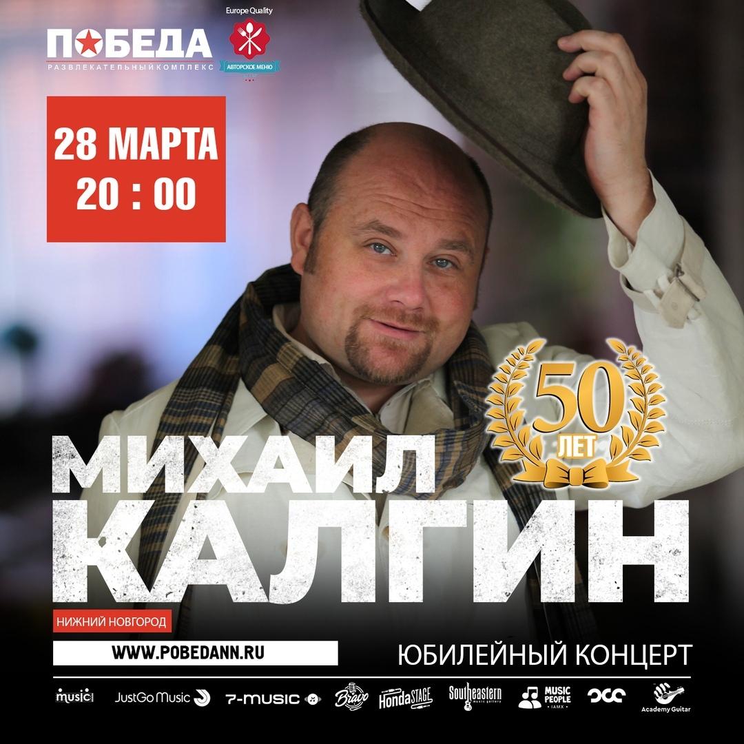 Юбилейный концерт Михаил Калгин