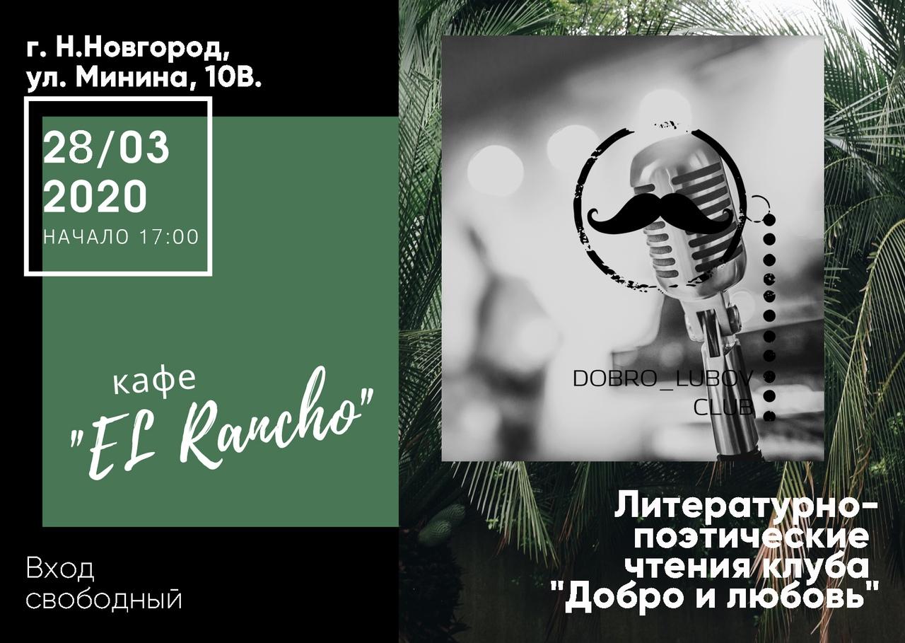 литературно-поэтические чтения клуба «Добро и любовь»