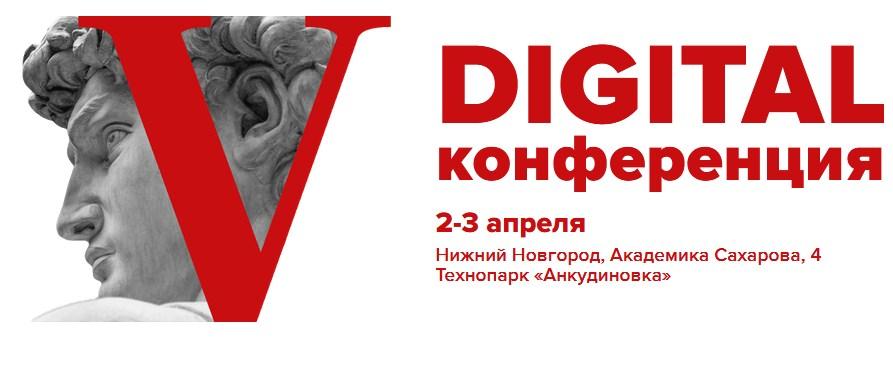 DIGITAL конференция
