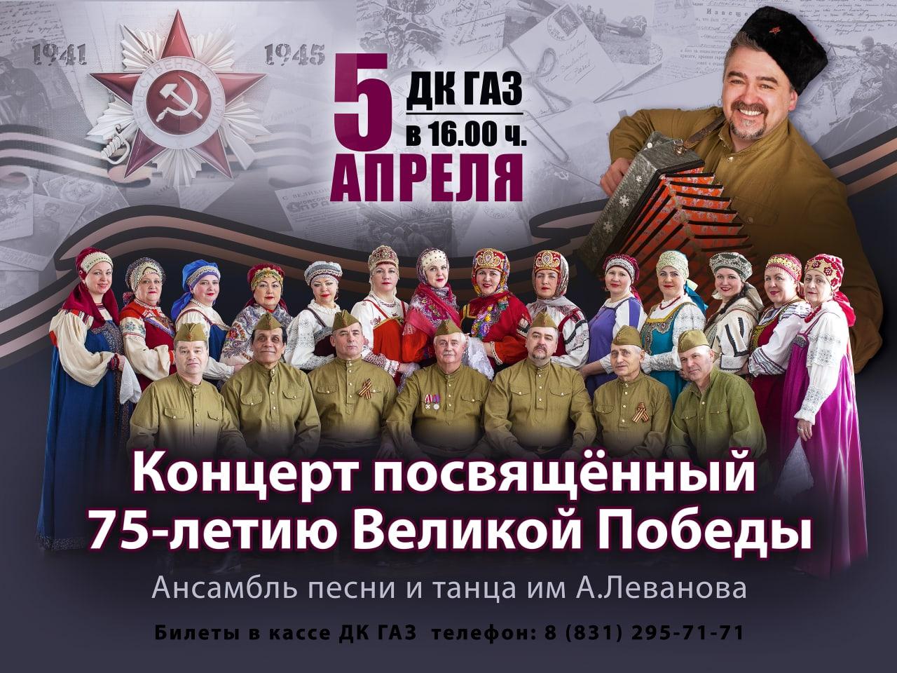 концерт посвящённый 75 — летию Великой Победы