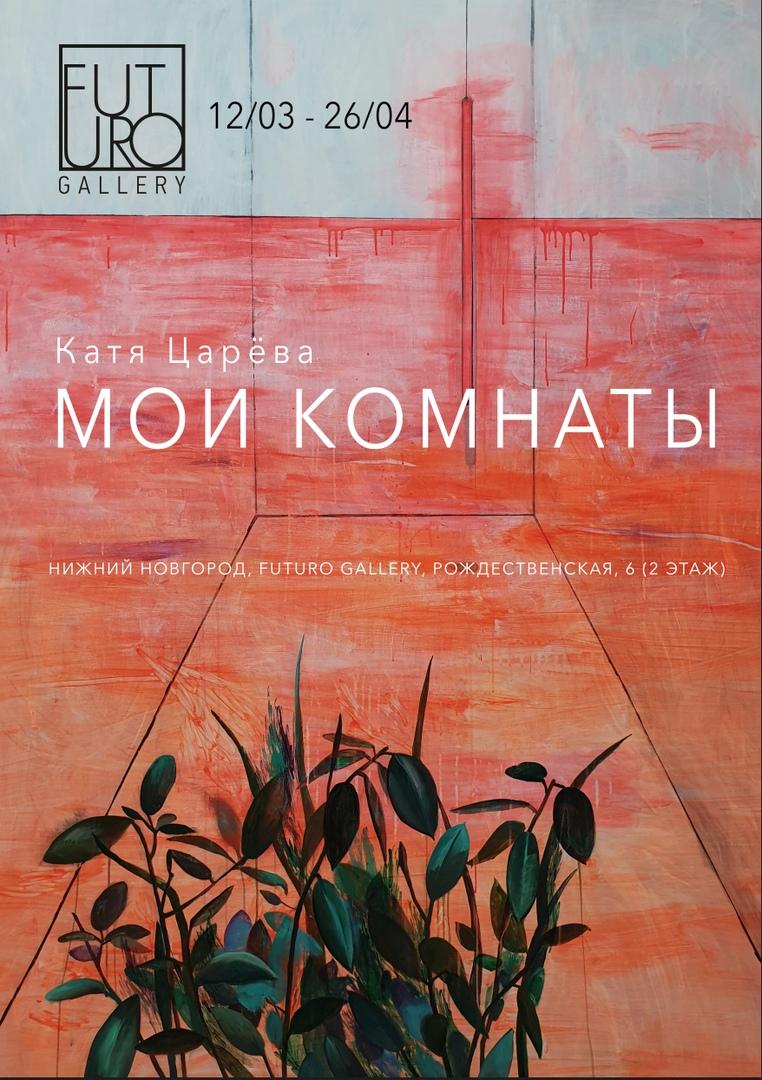 Выставка Катя Царева «Мои комнаты»