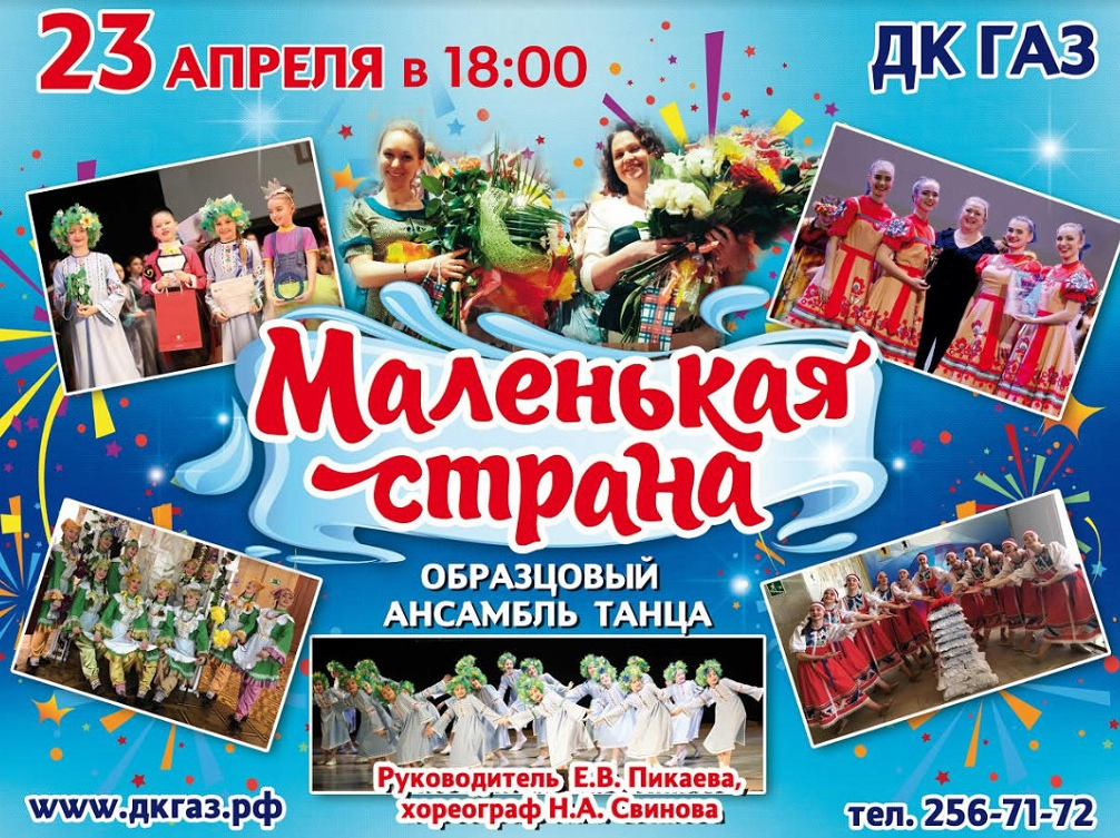 онцерт Образцового коллектива ансамбля танца «Маленькая страна»