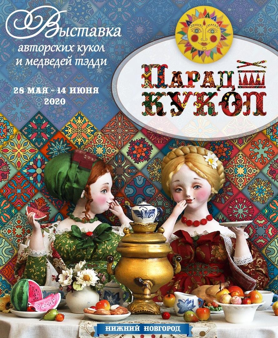 ПАРАД КУКОЛ-2020 Нижний Новгород