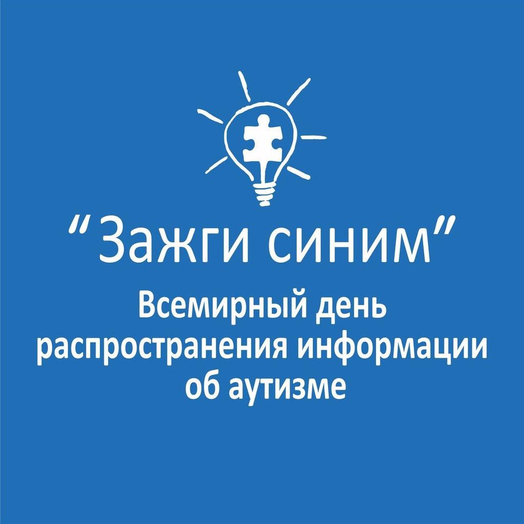 акция «Зажги синим»