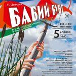 ONLINE-трансляция спектакля Музыкальная комедия «БАБИЙ БУНТ»