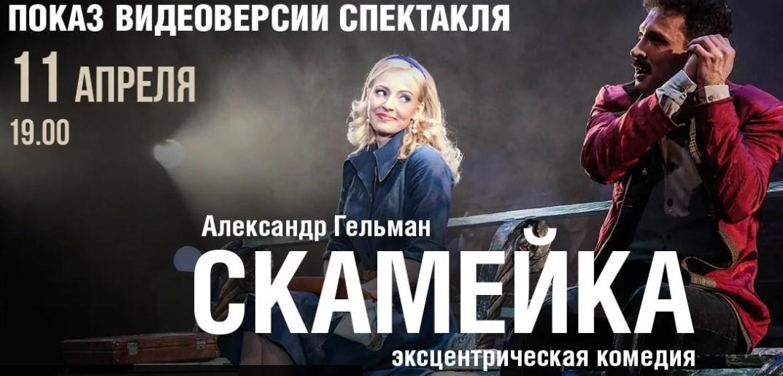 Онлайн Спектакль «Скамейка» от театра МГТ