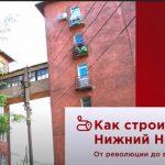 Онлайн экскурсия Как строился Нижний Новгород начиная с революции и заканчивая восьмидесятыми