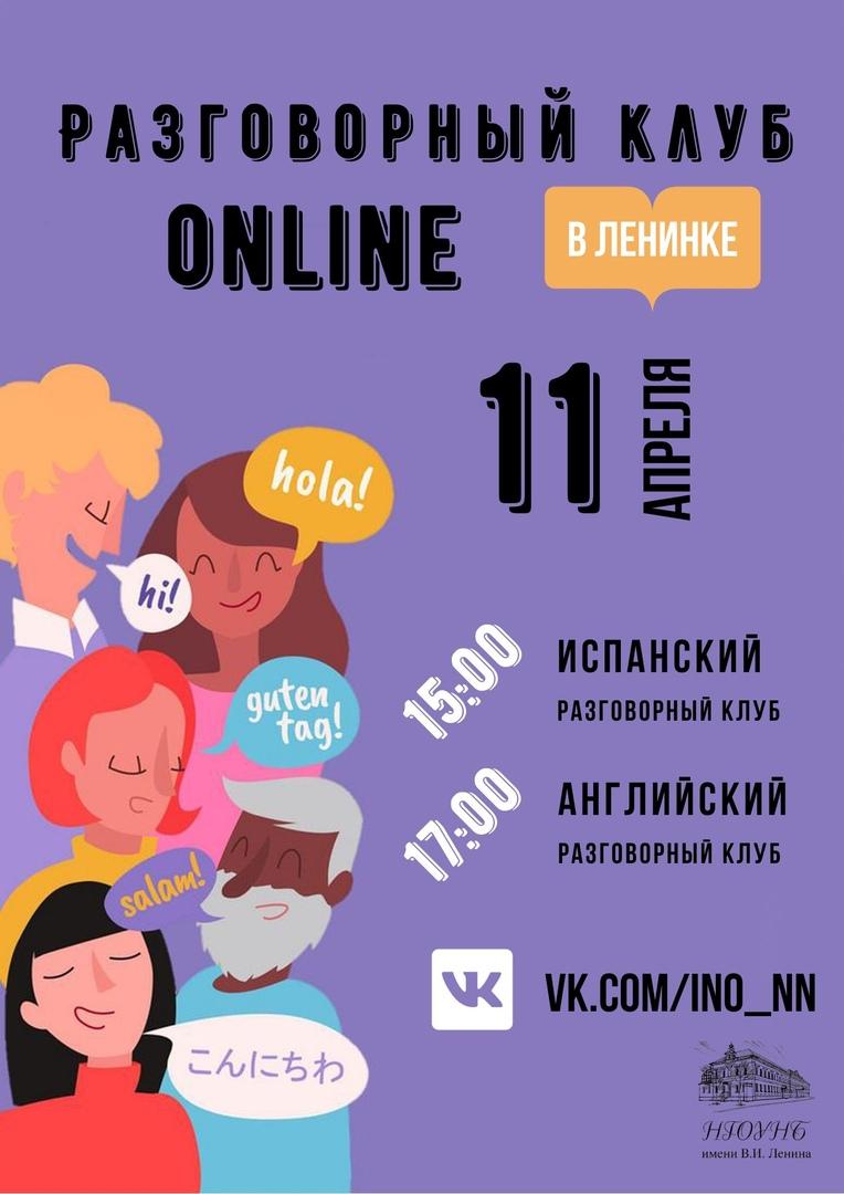 Разговорный клуб онлайн