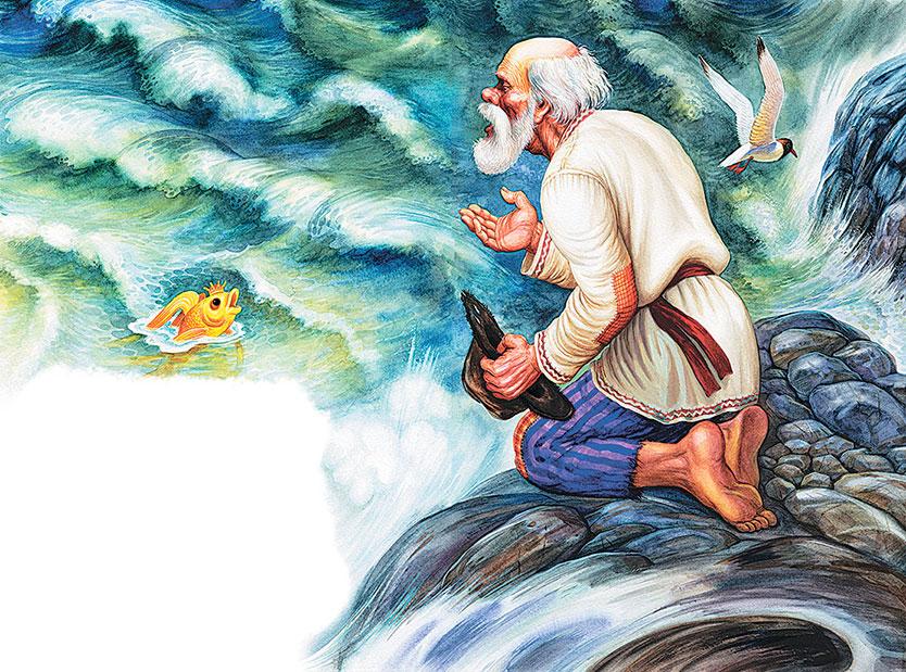 Сказка о рыбаке и рыбке и в картинках
