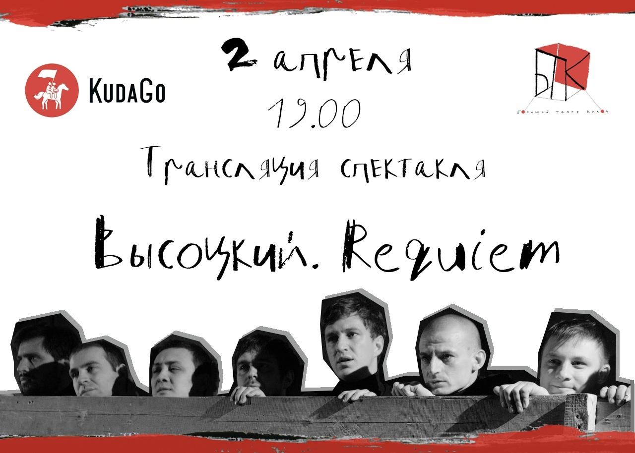 Онлайн-трансляция спектакля Высоцкий. Requiem