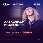 онлайн-концертАлександра Иванова и группы «Рондо»