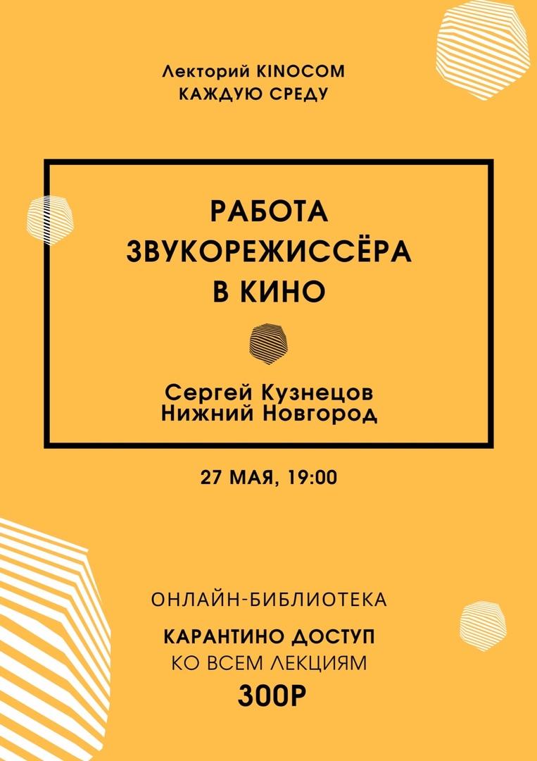 лекция РАБОТА ЗВУКОРЕЖИССЁРА В КИНО