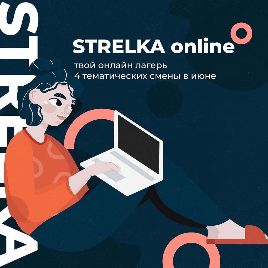 онлайн-лагерь STRELKA ONLINE