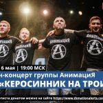 Онлайн концерт Группа АнимациЯ: Керосинник на троих