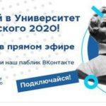 Университет Лобачевского выходит в прямой эфир!