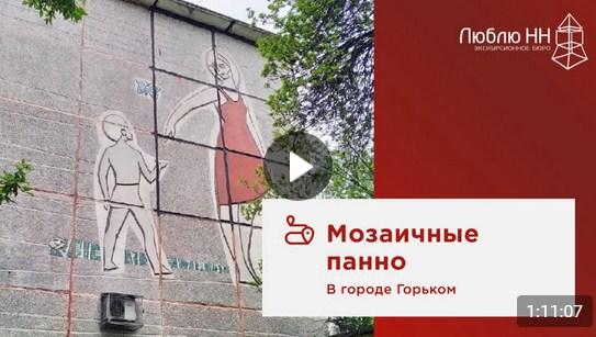 Онлайн-экскурсия «Мозаичные панно в городе Горьком»
