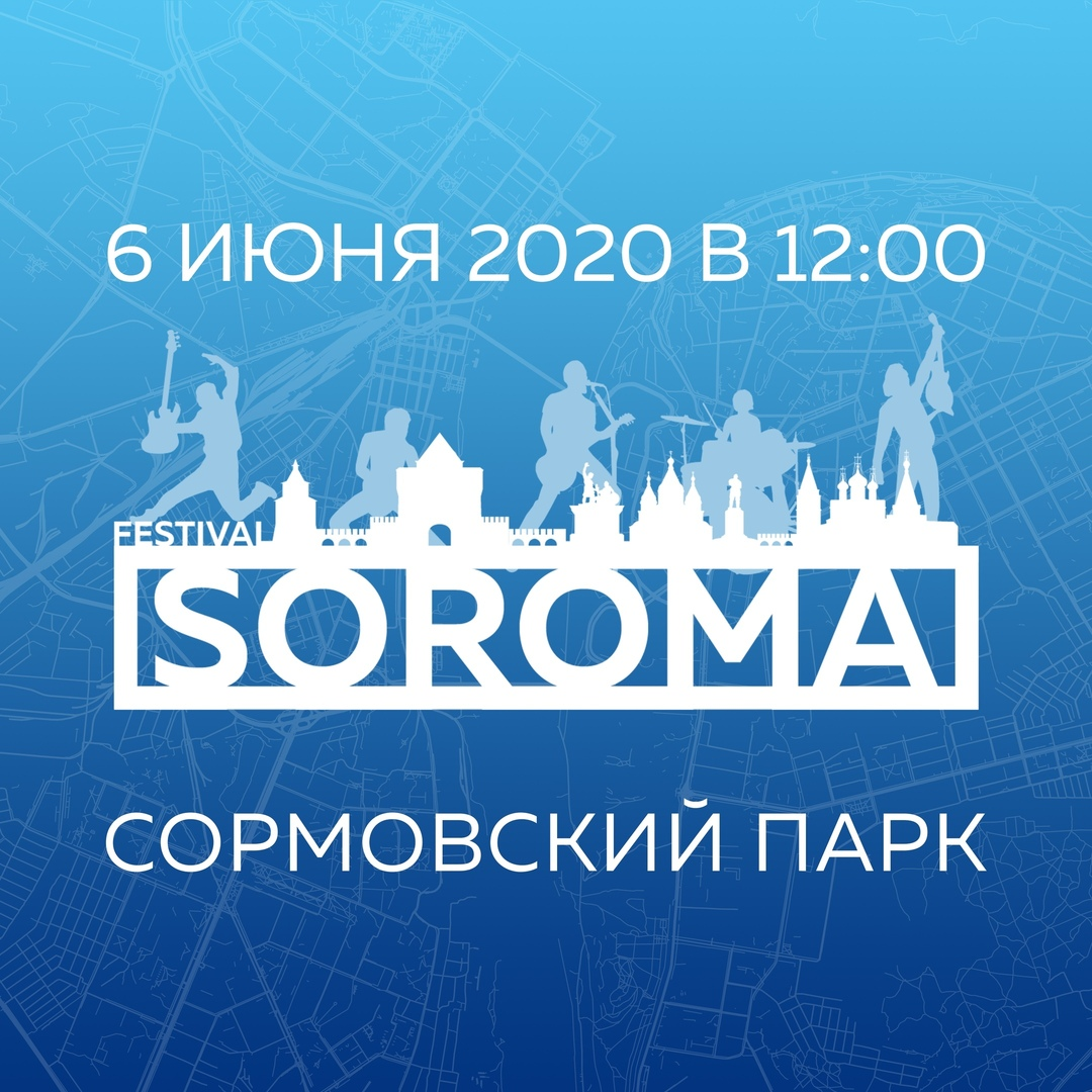 Рок-Марафон «SoRoMa FEST»