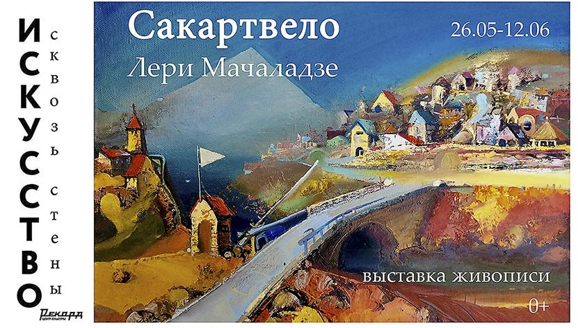 виртуальная выставка живописи Лери Мачаладзе «Сакартвело».