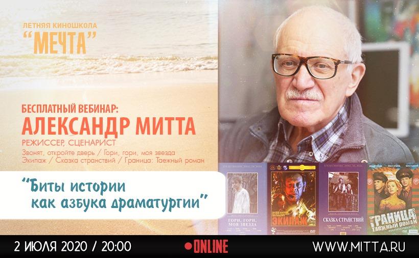 Бесплатный вебинар Александра Митты
