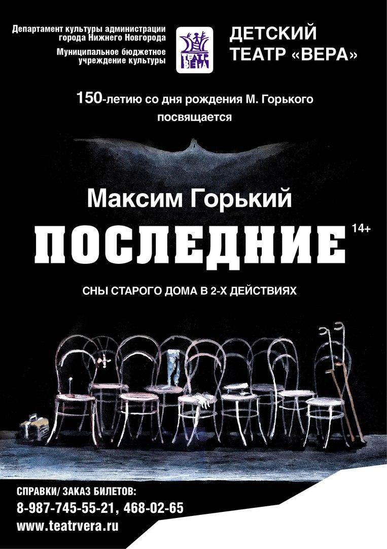 ТЕАТР «ВЕРА» ОН-ЛАЙН Последние