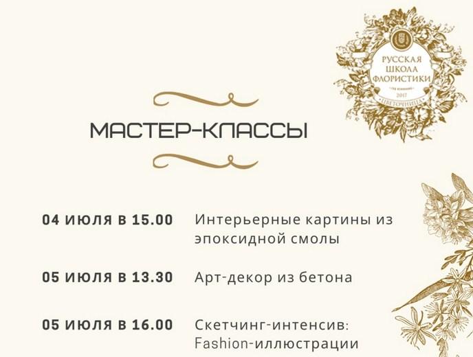 Творческие мастер-классы в «Русской школе флористики»