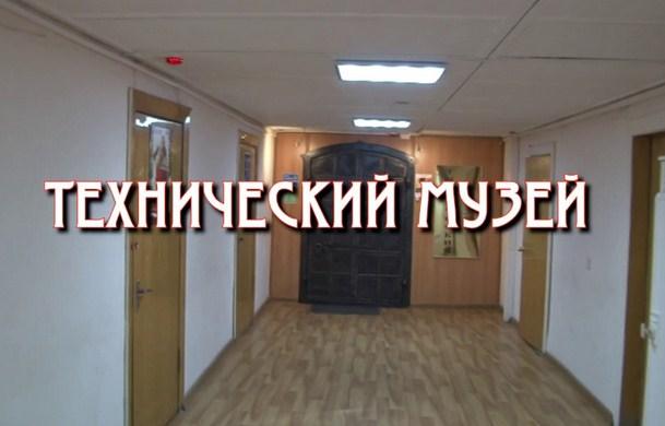 Прогулка по Техническому музею. Выпуск 1
