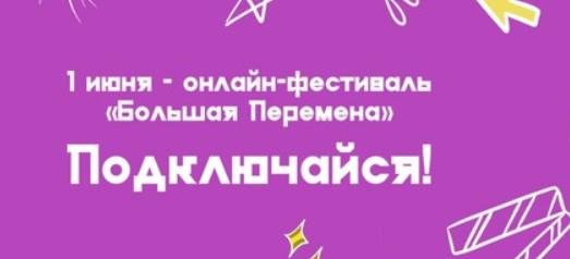 онлайн-фестиваль «Большая перемена»