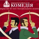 Закрытие театрального сезона Капустник