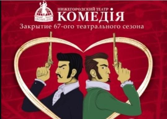 Закрытие театрального сезона Капустник «Битва за Казанову»