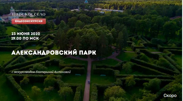 Видеоэкскурсия «Александровский парк»