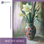 Мастер-класс по живописи гуашью «Нарциссы»