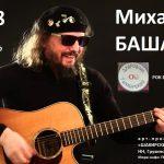 Концерт Михаила Башакова