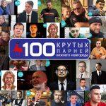 100 крутых парней Нижнего Новгорода